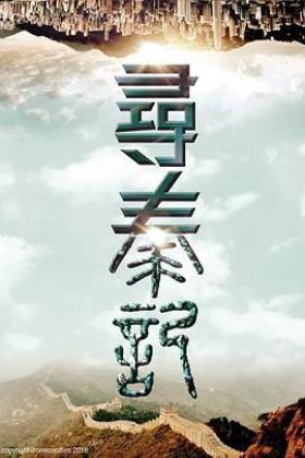 寻秦记电影版海报