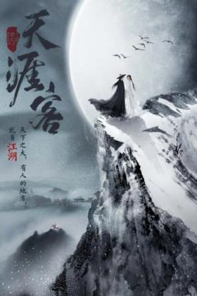 山河令海外版海报
