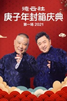 德云社庚子年封箱庆典第一场2021