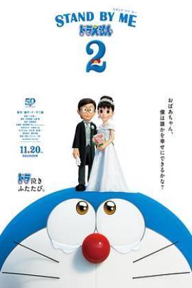 哆啦A梦:伴我同行2海报