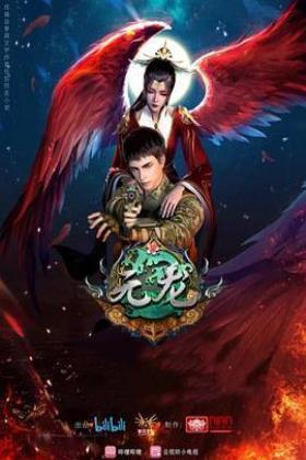 元龙第二季海报