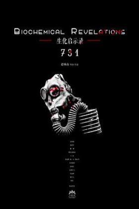731张家辉版海报