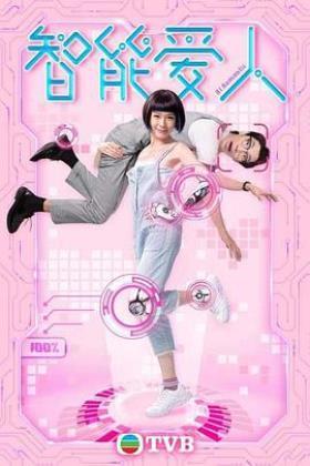 智能爱人粤语版海报