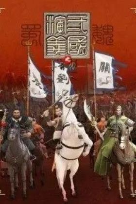 三国演义之前传