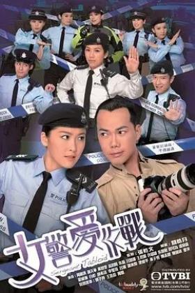 女警爱作战粤语版