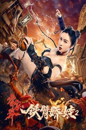 霍家拳之铁臂娇娃2