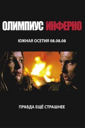 奥林匹斯地狱海报