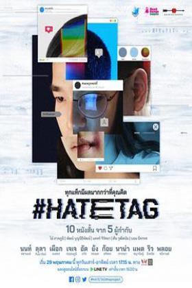 仇恨标签海报