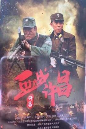 血战许昌海报