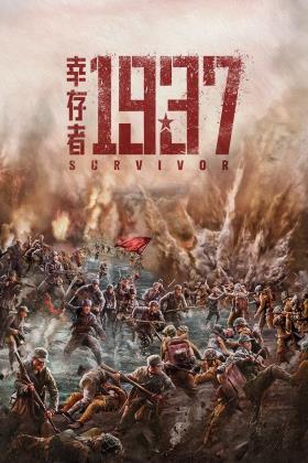 幸存者1937海报