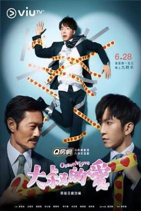 大叔的爱粤语版海报