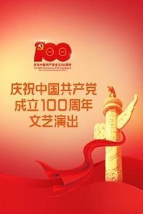 伟大征程——庆祝中国共产党成立100周年文艺演出海报