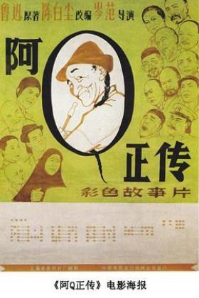 阿Q正传海报