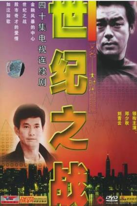 大时代2世纪之战粤语版海报