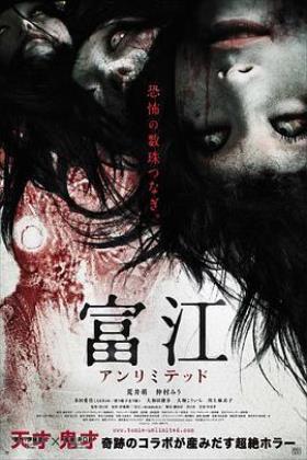 富江:无限制海报