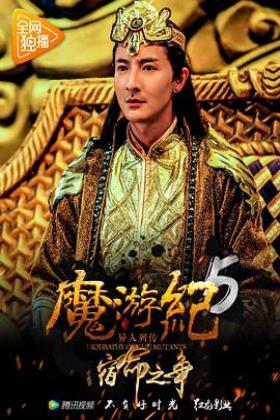 魔游纪5:宿命之争海报