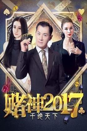 赌神2017之千绝天下海报