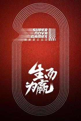 超新星全运会第一季