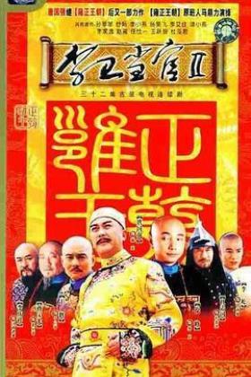 李卫当官2海报