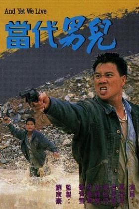 当代男儿粤语版海报