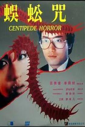 蜈蚣咒海报