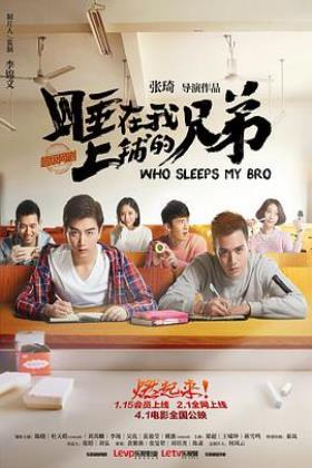 睡在我上铺的兄弟海报