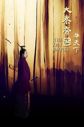 大秦帝国之天下海报