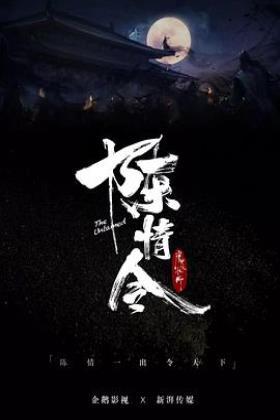魔道祖师之五大家族海报