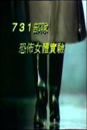 731部队-恐怖女体实验海报