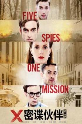 密谍伙伴第二季海报