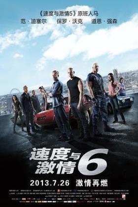速度与激情6海报