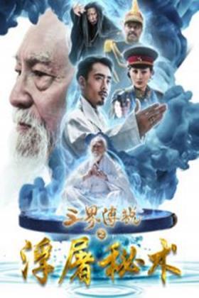 三界传说之浮屠秘术海报