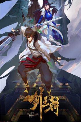 剑王朝海报