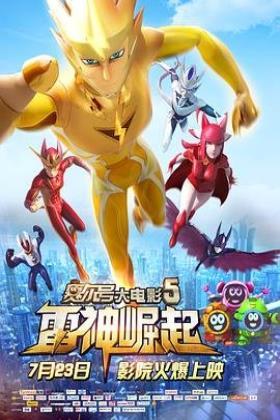赛尔号大电影5雷神崛起海报
