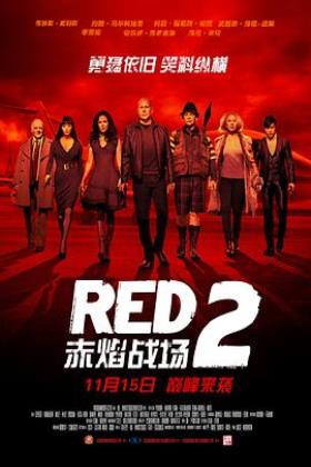 赤焰战场海报