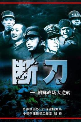 断刀:朝鲜战场大逆转海报