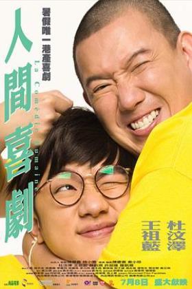 人间喜剧2010海报