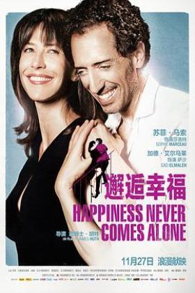 邂逅幸福海报