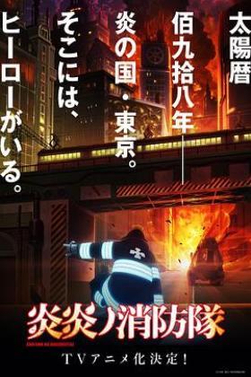 炎炎消防队海报