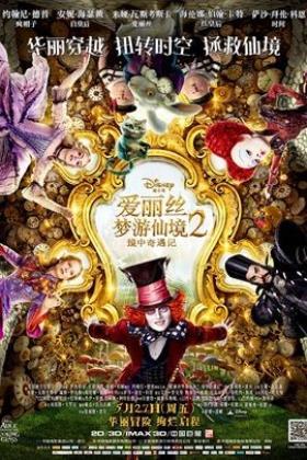 爱丽丝梦游仙境2:镜中奇遇记海报