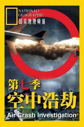 空中浩劫第七季海报