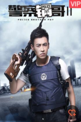 警察锅哥第二季海报