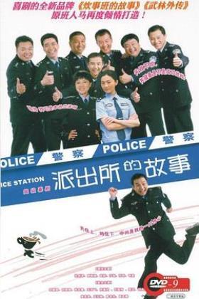 派出所的故事洪剑涛版海报