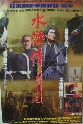 水浒传之英雄本色海报