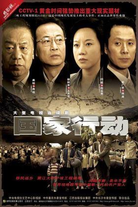 国家行动2009海报