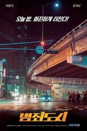 都市犯罪海报