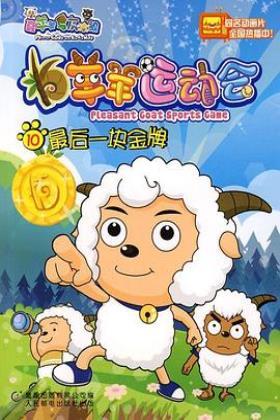 喜羊羊与灰太狼之羊羊运动会海报