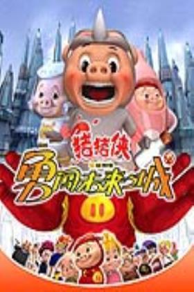 猪猪侠第三部:勇闯未来之城海报