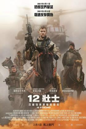 12勇士海报