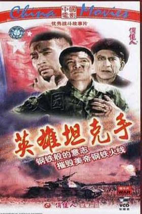 英雄坦克手海报